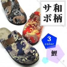 日本进口 锦鲤布艺懒汉鞋 三颜色选择